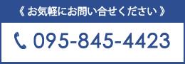 095-845-4423